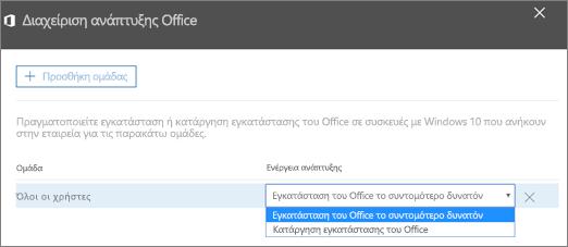 """Στο παράθυρο """"Διαχείριση ανάπτυξης Office"""", επιλέξτε """"Εγκατάσταση του Office το συντομότερο δυνατόν"""" ή """"Κατάργηση εγκατάστασης του Office""""."""