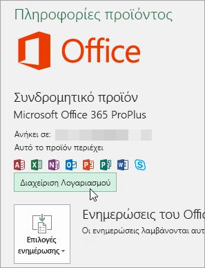 """Στιγμιότυπο οθόνης που δείχνει την επιλογή του στοιχείου """"Διαχείριση λογαριασμού"""" στη σελίδα """"Λογαριασμός"""" σε μια εφαρμογή υπολογιστή του Office"""