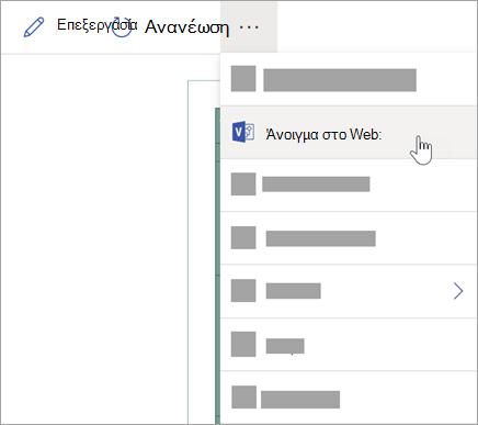 Επιλέξτε τις ελλείψεις (...) για περισσότερες επιλογές και, στη συνέχεια, επιλέξτε Άνοιγμα στο Web.