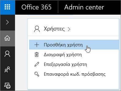 Στιγμιότυπο οθόνης που δείχνει πού μπορείτε να προσθέσετε ένα χρήστη στο Κέντρο διαχείρισης Office 365