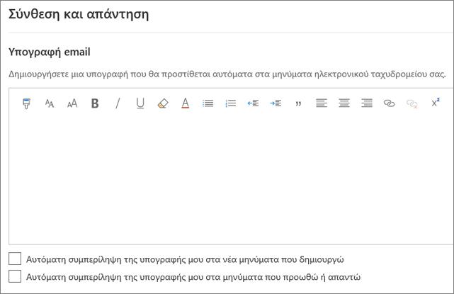 Δημιουργία υπογραφής ηλεκτρονικού ταχυδρομείου στο Outlook στο web