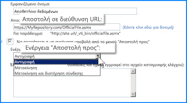 """Στιγμιότυπο της ενότητας """"Ρυθμίσεις σύνδεσης"""" της σελίδας """"Σύνδεση 'Αποστολή προς'"""" στο κέντρο διαχείρισης του SharePoint Online. Εδώ μπορείτε να καθορίσετε τη διεύθυνση URL για μια θέση προορισμού της Οργάνωσης περιεχομένου."""