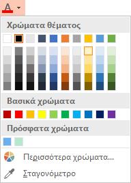 Επιλογή προς τα κάτω βέλος δίπλα στο κουμπί χρώμα γραμματοσειράς για να ανοίξετε το μενού χρωμάτων