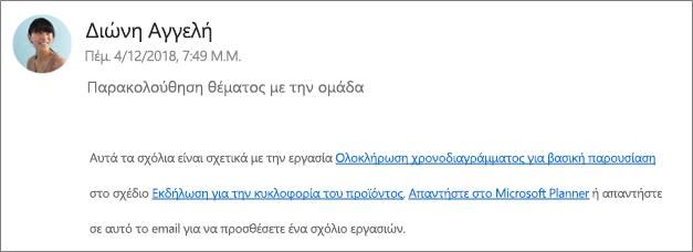 Καταγραφή οθόνης: εμφάνιση ενός μηνύματος ηλεκτρονικού ταχυδρομείου ομάδας όπου ένας συνάδελφος απαντά στο πρώτο σχόλιο.