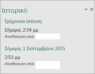 """Τμήμα παραθύρου """"Ιστορικό"""" στο Excel 2016 για Windows"""