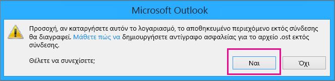 """Όταν καταργείτε το λογαριασμό σας Gmail από το Outlook, κάντε κλικ στην επιλογή """"Ναι"""" στην προειδοποίηση σχετικά με τη διαγραφή της μνήμης cache για εργασία χωρίς σύνδεση."""