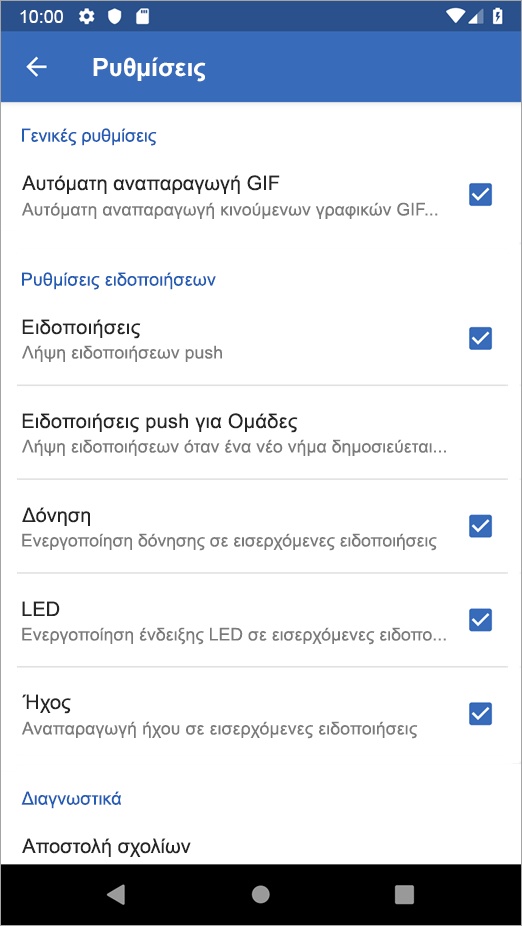 Σχετικά με τις επιλογές Android ρυθμίσεις του Yammer