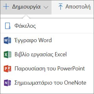 """Μενού """"Δημιουργία"""" στο OneDrive"""