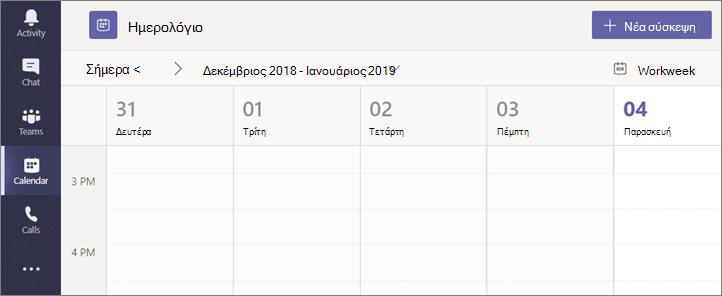 """Επιλέξτε """"Ημερολόγιο"""" και, στη συνέχεια, επιλέξτε """"Νέα σύσκεψη""""."""