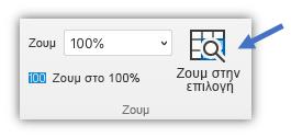 """Στιγμιότυπο οθόνης του κουμπιού """"Ζουμ στην επιλογή"""" που βρίσκεται στην καρτέλα """"Προβολή"""" της κορδέλας."""