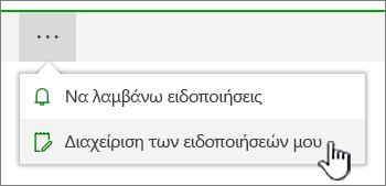 SharePoint Online Διαχείριση ειδοποιήσεων επισημασμένο το κουμπί
