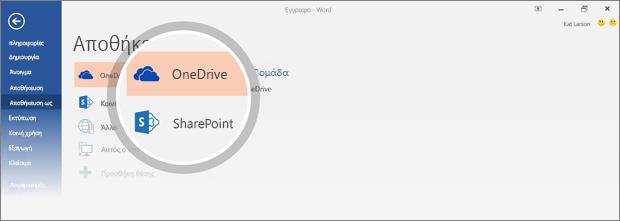 Επισημαίνονται οι θέσεις του OneDrive και του SharePoint για την αποθήκευση του εγγράφου