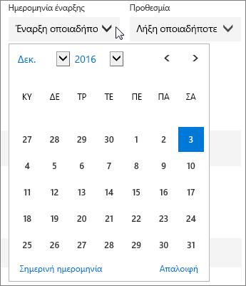"""Στιγμιότυπο οθόνης του αναπτυγμένου μενού """"Ημερομηνία έναρξης"""" για μια εργασία του Planner."""