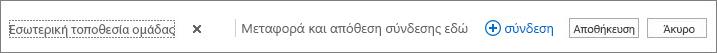 """Για να μετονομάσετε την υπερ-σύνδεση στο επάνω μέρος της αρχικής σας σελίδας, επιλέξτε """"Επεξεργασία συνδέσεων""""."""