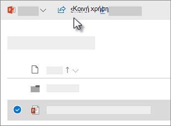 """Στιγμιότυπο οθόνης με την επιλογή ενός αρχείου και το πάτημα στην εντολή """"Κοινή χρήση"""""""