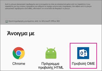 Προβολή OME με την εφαρμογή ηλεκτρονικού ταχυδρομείου Android 2