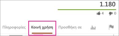 """Κάντε κλικ στην επιλογή """"Κοινή χρήση"""" στο YouTube"""