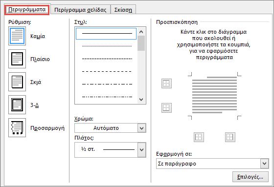 """Παράθυρο διαλόγου """"Περιγράμματα και σκίαση"""" στο Word 2010"""