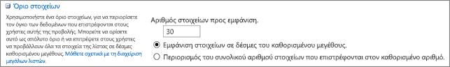"""Καθορισμός αριθμού στοιχείων για εμφάνιση στη σελίδα """"Ρυθμίσεις προβολής"""""""