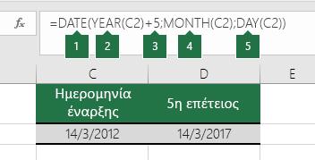 Υπολογισμός μιας ημερομηνίας με βάση μια άλλη ημερομηνία