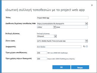 Ιδιωτική συλλογή τοποθεσιών με το Project Web App