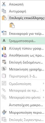 Στιγμιότυπο οθόνης των επιλογών που είναι διαθέσιμα από το μενού συντόμευσης μετά την επιλογή των ετικετών άξονα κατηγοριών, συμπεριλαμβανομένων των επισημασμένη την επιλογή της γραμματοσειράς.