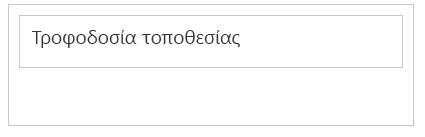 Ελαχιστοποιημένο Τμήμα Web