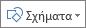 """Κουμπί """"Εισαγωγή σχημάτων"""" στο Excel"""
