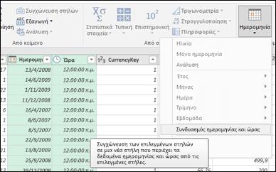 Power Query - Συγχώνευση ημερομηνιών και ωρών σε μια στήλη ημερομηνίας/ώρας από την Επεξεργασία ερωτήματος