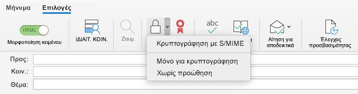 Κρυπτογράφηση με επιλογή S/MIME