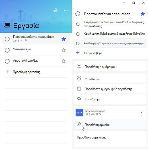 """Στιγμιότυπο οθόνης με ανοιχτό το Microsoft To-Do για την προετοιμασία εργασιών παρουσίασης και επισημασμένη την επιλογή """"Προσθήκη αρχείου""""."""