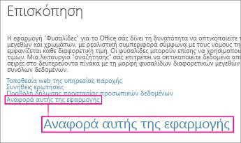 """Σύνδεση """"Αναφορά αυτής της εφαρμογής"""" στο Office Store"""