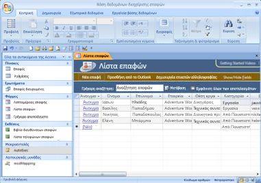 Η βάση δεδομένων διαχείρισης επαφών