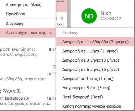 Στιγμιότυπο οθόνης των πολιτικών διατήρησης παράδειγμα σε ομάδες στο Outlook στο web