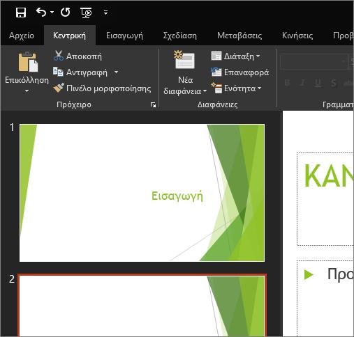 Εμφανίζει το μαύρο θέμα στο PowerPoint 2016 για Windows