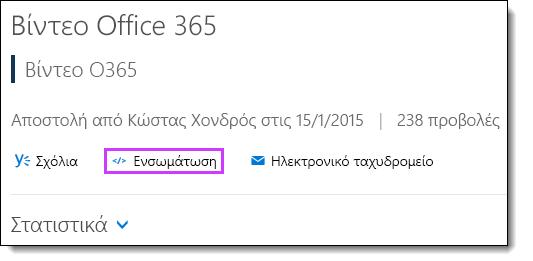 Κώδικας ενσωμάτωσης βίντεο Office 365