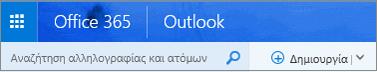 Αυτή είναι η εμφάνιση όπως το Outlook στο web
