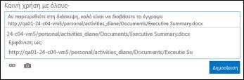 Διεύθυνση URL εγγράφου επικολλημένη σε μια δημοσίευση τροφοδοσίας ειδήσεων