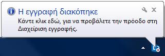Στιγμιότυπο οθόνης ενός μηνύματος επάνω από το κουμπί εγγραφής που υποδεικνύει ότι η Εγγραφή έχει διακοπεί