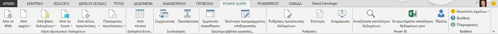 Η κορδέλα του Power Query