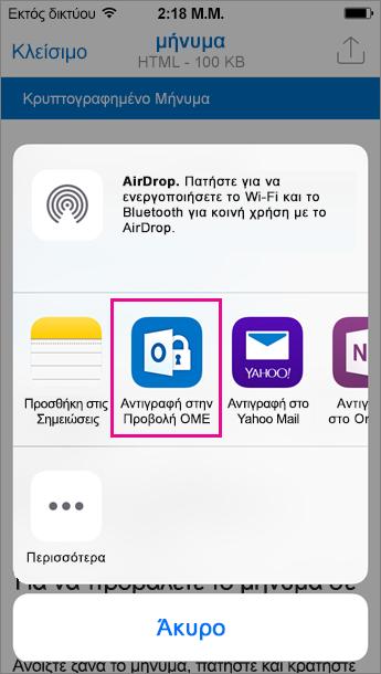 Προβολή OME για το Outlook για iOS 3