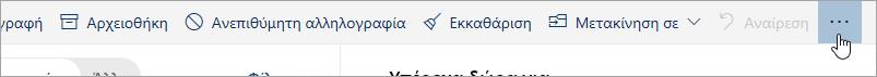 """Στιγμιότυπο οθόνης με το κουμπί """"Περισσότερες εντολές"""""""