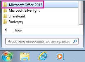 """Η ομάδα Office 2013 στην περιοχή """"Όλα τα προγράμματα"""" στα Windows 7"""