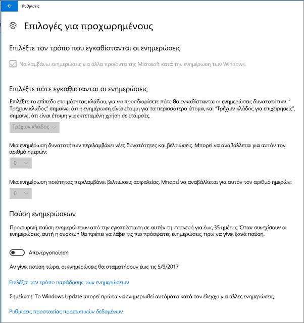 Επιλογές για προχωρημένους του Windows ενημερώσεις είναι όλα απενεργοποιημένο.