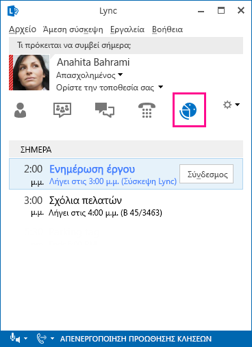 Στιγμιότυπο οθόνης με το περιβάλλον των συσκέψεων του Lync