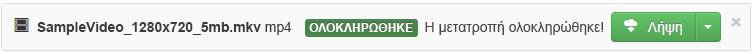 """Όταν ολοκληρωθεί η διαδικασία μετατροπής, εμφανίζεται ένα πράσινο κουμπί """"Λήψη"""", ώστε να μπορείτε να αντιγράψετε στον υπολογιστή σας το αρχείο πολυμέσων που έχει μετατραπεί"""