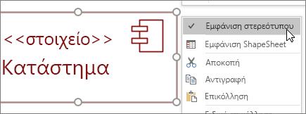 Κάντε δεξιό κλικ στο μενού, εντολή Εμφάνιση στερεότυπου, << στοιχείο >> ετικέτας κειμένου