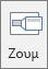 """Εμφανίζει το κουμπί """"Προεπισκόπηση"""" στην καρτέλα """"Εισαγωγή"""" στο PowerPoint."""
