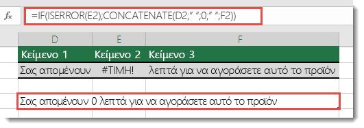 Οι συναρτήσεις IF και ISERROR χρησιμοποιούνται ως λύση για τη συνένωση μιας συμβολοσειράς με το σφάλμα #ΤΙΜΗ!
