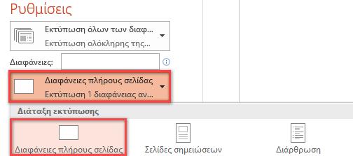 """Στο τμήμα παραθύρου """"Εκτύπωσης"""", κάντε κλικ στην επιλογή """"Διαφάνειες πλήρους σελίδας"""" και, στη συνέχεια, επιλέξτε """"Διαφάνειες πλήρους σελίδας"""" από τη λίστα """"Διάταξη εκτύπωσης""""."""